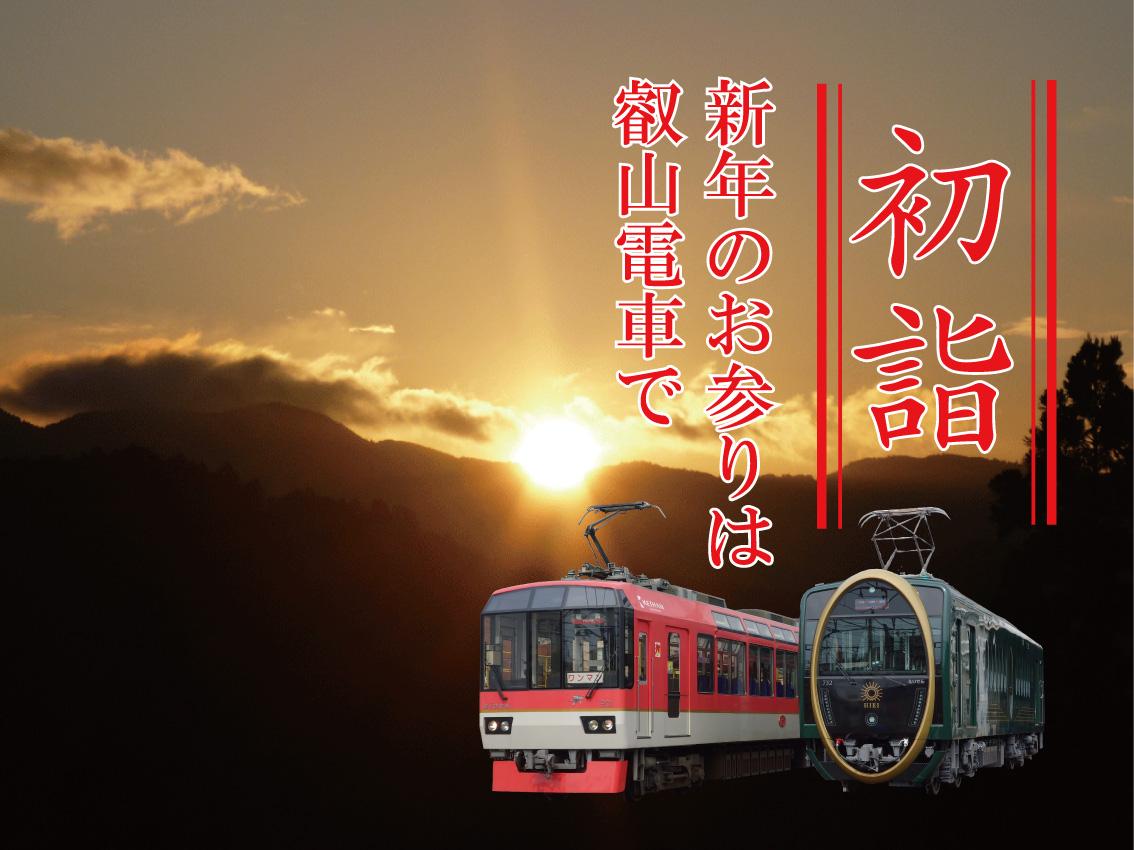 叡山電車で行く沿線初詣