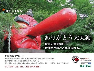 """鞍馬駅前のモニュメント""""大天狗""""をリニューアルします"""