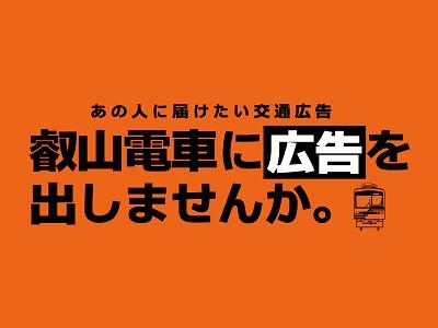 叡山電車の交通広告