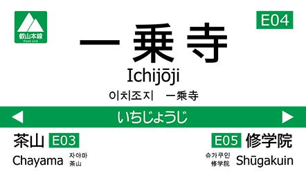 一乗寺駅|路線図・各駅情報 | 叡山電車を利用する