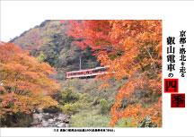 第56回 「京都・洛北を走る 叡山電車の四季」展