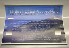 第59回 「比叡山延暦寺への誘い」展
