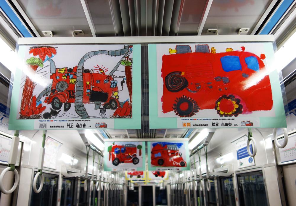 第65回 「子どもたちが描いた消防の図画・ポスター」展