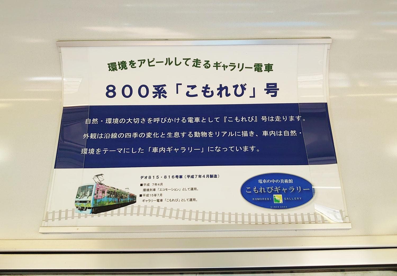 第67回 「京都・洛北を走る 叡山電車の四季]