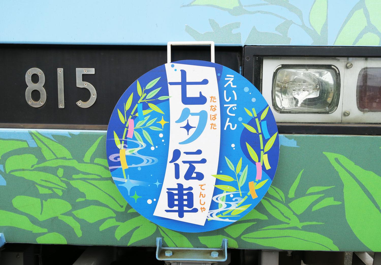 第68回 「七夕伝車」