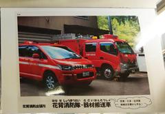 第70回「左京消防署 消防車写真展」