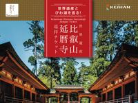 世界遺産 比叡山延暦寺巡拝チケット