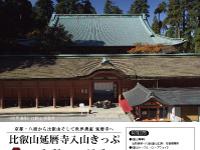 比叡山延暦寺入山きっぷ