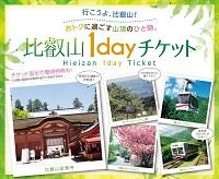比叡山1dayチケット