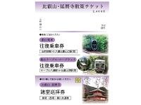 比叡山・延暦寺散策チケット
