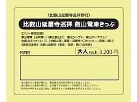比叡山延暦寺巡拝 叡山電車きっぷ