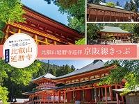 比叡山延暦寺巡拝 京阪線きっぷ