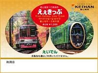 叡山電車1日乗車券「えぇきっぷ」