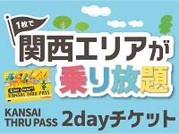 KANSAI THRU PASS 2dayチケット