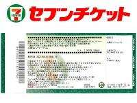 比叡山フリーパス(セブンチケット発売版)