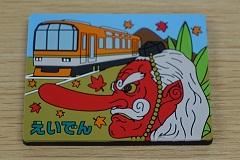 展望列車「きらら」と大天狗ラバーマグネット