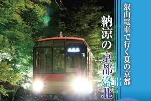 叡山電車で行く夏の京都 納涼の京都洛北
