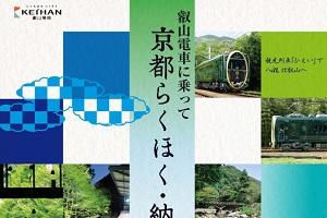 叡山電車に乗って 京都らくほく・納涼