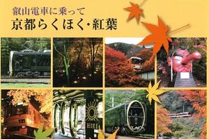 叡山電車に乗って 京都らくほく・紅葉