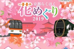 叡電に乗って 京都らくほく 花・めぐり2019