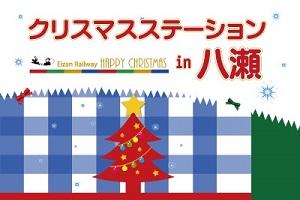 クリスマスステーション in 八瀬