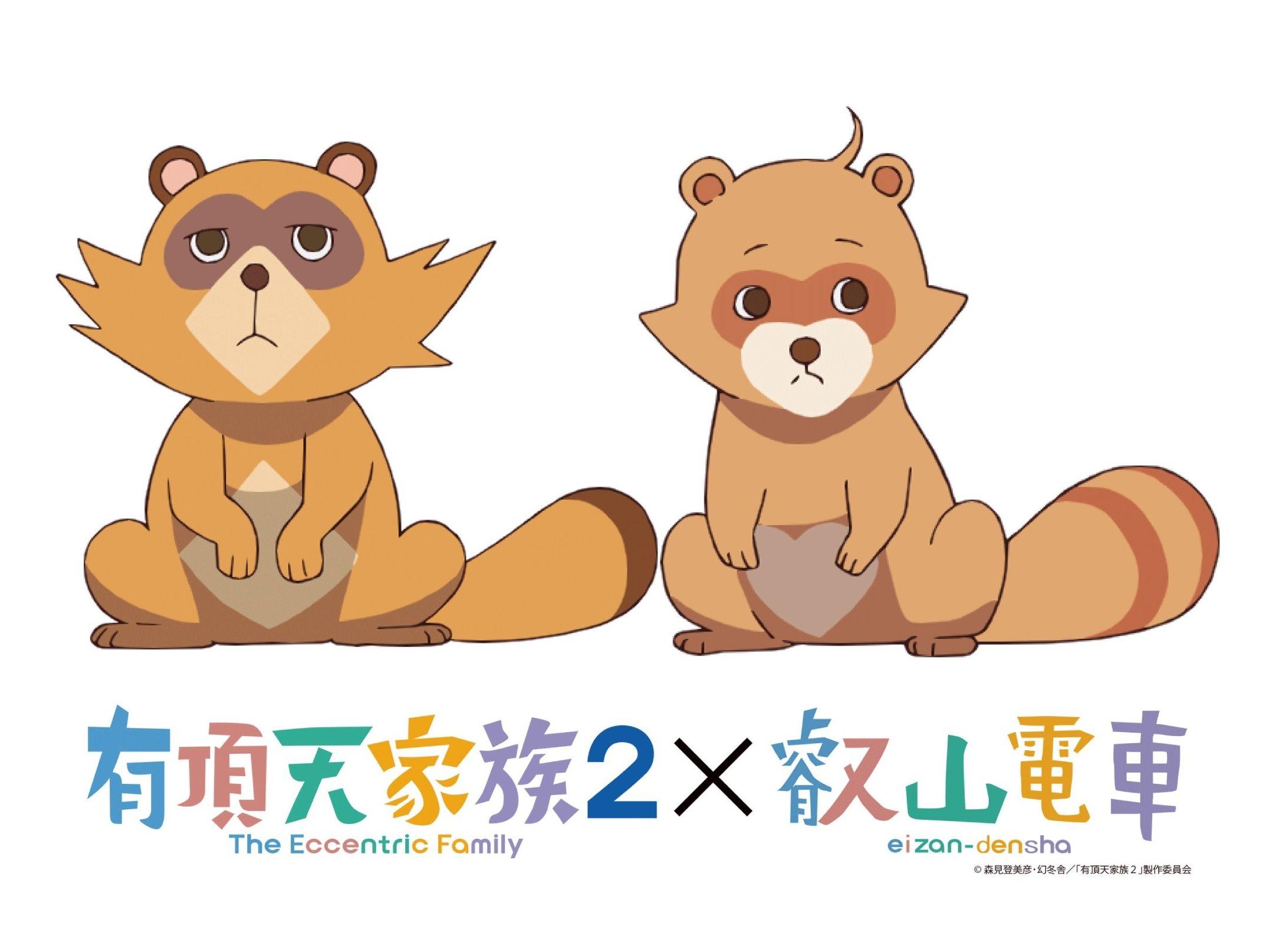 「有頂天家族2×叡山電車」コラボ企画