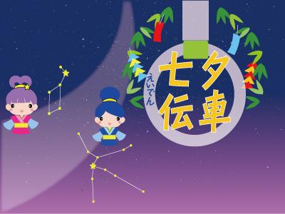 「七夕伝車(でんしゃ)」と「青もみじ七夕ライトアップ」