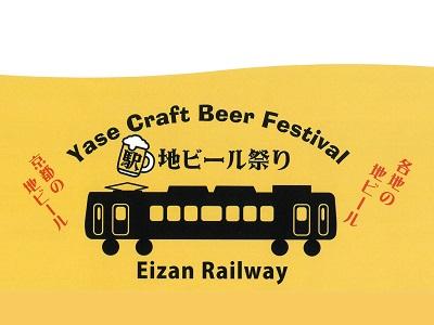 八瀬えいでん《駅》地ビール祭り