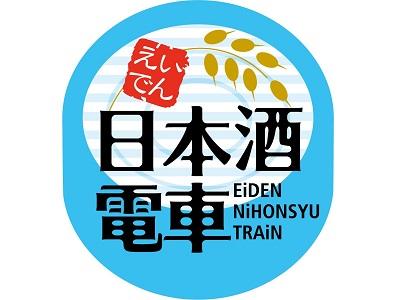 えいでん日本酒電車