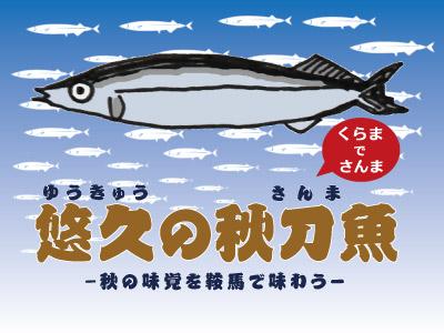悠久の秋刀魚