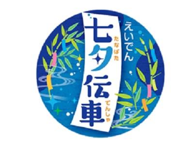 「七夕伝車(でんしゃ)」と「青もみじのライトアップ」
