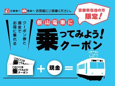 叡山電車に乗ってみよう!クーポン