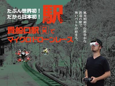 貴船口駅マイクロドローンレース(外部サイトへリンク)